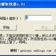 仙剑奇侠传4(仙剑4)修改器,辅助加金钱的外挂