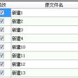 批量修改文件名软件2.9已发布